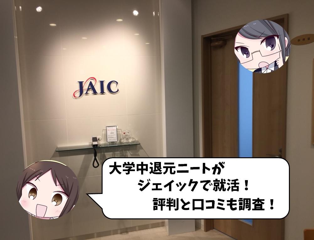 元ニートがジェイックで就職活動!口コミと評判も調査